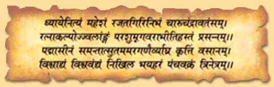 Mantras, Shlokas of Lord Shiva - Jyotirlinga com: Lord